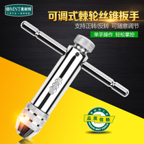Germany Mei Naite ® adjustable tap wrench twisted ratchet wrench tap wrench extended tap hinge hand M3-M12