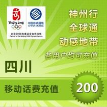 Sichuan mobile 200 yuan mobile phone bill recharge automatic fast charge
