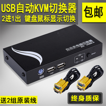 Maxtor KVM switch 2 port USB automatic KVM switch 2 in 1 out mouse keyboard synchronous switching