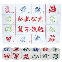 Thick large 12 zodiac send drawings plus 6 Color set sieve dice entertainment charge treasure