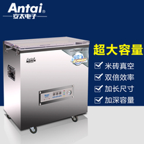 An Too double pump double sealing dry and wet dual-use rice grains raw and cooked food tea vacuum packaging machine