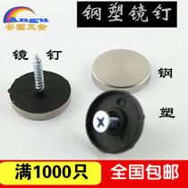 Stainless steel decorative nail plastic cover decorative cover mirror cover advertising screw advertising nail glass mirror nail 10-25mm