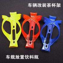 Modified cup holder bicycle motorcycle electric tricycle cup holder cup holder modified beverage bottle holder