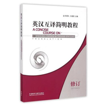 (Group purchase offer) genuine English-Chinese translation Concise tutorial revision Zhang Zhen Jusun Jianmin Foreign language teaching and research publishing house