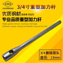 19mm3 4 Heavy Duty Rod sleeve extension rod extension shorting Rod socket wrench pull rod