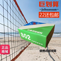 Rainproof Sai durable beach volleyball tennis tennis volleyball tennis standard game volleyball dedicated network portable tennis net