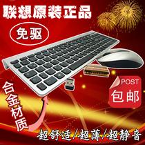 联想 无线键盘报价 联想无线键盘怎么连接 联想 无线键盘