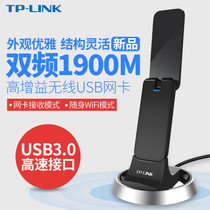 TP-LINK Gigabit dual-band USB wireless network card 3 0 desktop computer receiver TL-WDN7200H