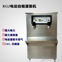 Upgraded version RGJ-X electric self-priming liquid filling machine mineral water filling machine automatic filling machine filling machine