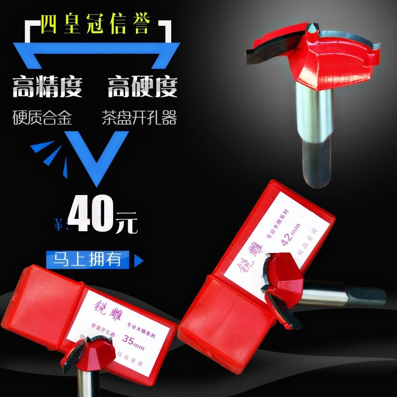 Punching tea table tea table drainage pipe water leakage sheet woodworking tea plate opening machine step hole drill bit