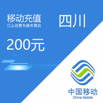 (Lightning shipping) Sichuan mobile prepaid recharge 200 yuan automatic fast charge
