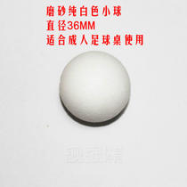 Original table football accessories small football ship strong sports matte small football accessories model F2