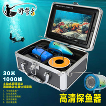 Camper visual HD night fish finder fishing probe underwater camera HD Color fish finder fishing gear