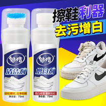 Small white shoes tool cleaning decontamination brighteners wash shoes to yellow whitening liquid shoe oil decontamination suit