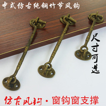 Win Brass window hook wind hook buckle door and window support parts windproof hook antique Chinese All-copper wind hook YLJ405
