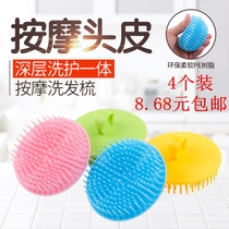 Shampoo brush head artifact massage brush adult men and women General Anti-Dandruff itch wash tool head Meridian comb