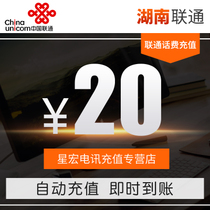 The official Fast Charge Hunan Unicom prepaid recharge 20 yuan automatic fast charge instant arrival