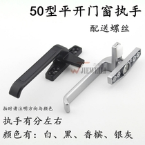 Thickened old-fashioned aluminum window handle 50-type aluminum window handle lock inside and outside the door window handle