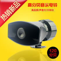 Automatic music Bell UC8 music speaker School factory with music playing Bell playing Bell instrument sound adjustable