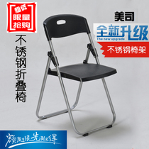US division plastic steel folding chair training chair reception chair Staff Chair Conference Chair office chair