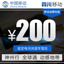 (Lightning delivery) Sichuan mobile phone bill recharge 200 yuan automatic fast charge seconds charge instant arrival