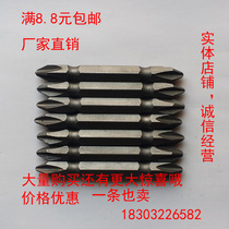 With magnetic double-headed cross-batch electric drill with batch tsion screwdriver double-head batch mouth batch head 50-200m