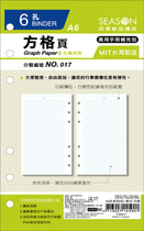 SEASON Taiwan Four Seasons A6 Supplement Page 6 holes - Notes - Square Wan manual inner core core replacement core.