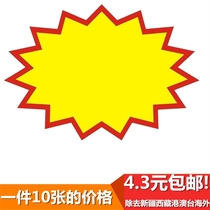 10 pack-blank-supermarket stationery shop POP price advertising paper explosion stickers mall Billboard