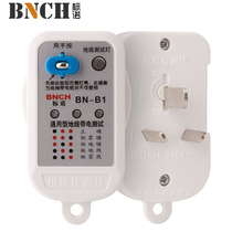 BNCH room inspection tool phase detector socket tester power safety detector check plug 10A16.