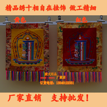 Spike Tibetan cloth Tibetan Buddhism Tanjong Buddhist temple decorations embroidered ten-phase hanging paintings hanging paintings Buddhist shrine curtains