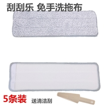 Scratch-free hand wash mop replacement cloth paste with cloth lazy disposable mop not dirty hand mop