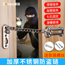 Thickstained stainless steel anti-theft chain pin security anti-chain door and window latchhotel hotel stainless steel anti-theft chain