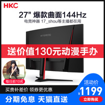 HKC G27 27 inch 144hz display Surface gaming hdmi cross FireWire gaming internet cafes home eye desktop HD LCD computer 1080p widescreen external sub-screen
