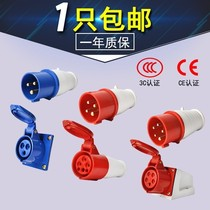 Three-wire three-phase four-wire plug socket 380v industrial waterproof single Cold suit type anti-drop cable
