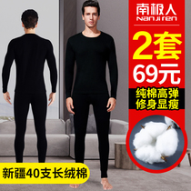 Antarctic men's thermal underwear men's cotton suit youth thin section of the bottom autumn pants men's sweater tide winter