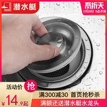 Submarine washing basin leakage plug washing tank leakage plug pool seal water cover universal sink plug cover filter