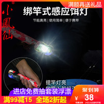 Xiaofeng Xian night fishing on bait light night fishing light smart induction light bait bait lighting can charge night fishing supplies