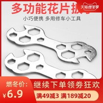 Bicycle multi-function flower piece wrench Mountain Bike Repair Tool hexagonal porous plum car repair wrench