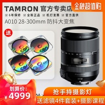 Send MCUV GND gradient mirror Dragon 28-300mm a010 full-frame wide-angle macro telephoto anti-shake SLR lens Canon Nikon port