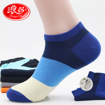 Langsha socks male cotton socks thin spring and autumn 100% cotton sports socks autumn and winter short tube low tide boat socks