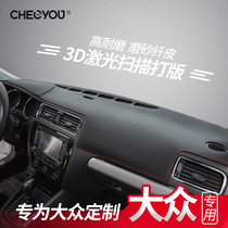 Volkswagen Tiguan L xinlang Yibao to speed Teng Jetta Tuang car instrument center console shading sunscreen dark pad