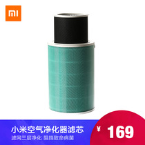 Xiaomi Mi Home Air Purifier Filter in addition to formaldehyde sterilization purification haze