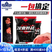 Han Ding field fishing bait fall and winter through to kill bait carp carp grass fish wild fishing black pit Fish Fishing fishing gear supplies