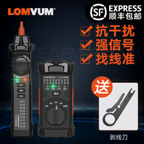 Longyun Tracing Instrument 220V line checker multi-function Tracing Instrument inspection instrument short circuit detector network Tester