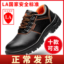 Labor insurance shoes mens lightweight work shoes safety anti-smashing anti-piercing steel Baotou welder breathable deodorant Summer site