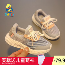 Baba duck children's sports shoes girls New ins net red shoes 2019 autumn boys casual shoes breathable mesh