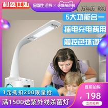 And Sheng Shi such as led eye lamp pupils desk to learn to read children's writing with plug-in rechargeable USB
