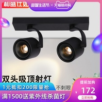 And Sheng Shi such as led mounted spotlights cob double-headed spotlights 12W20W shop Hall free opening Ceiling ceiling
