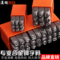 HAMPTON steel word steel printed word word the steel letters of the English steel header steel digital analog punch steel number metal typing