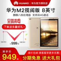 Huawei M2-803L 4G 64GB 8-inch lanshi eight-core Tablet HD dual network communication computer mobile phone LTE version 3 Mobile Unicom Huawei